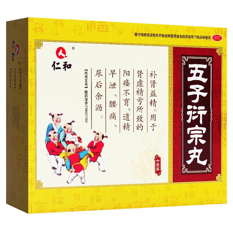 仁和 五子衍宗丸 10袋/盒 补肾益精 用于 肾虚精亏所致的阳痿不育遗精早泄腰痛尿后余沥